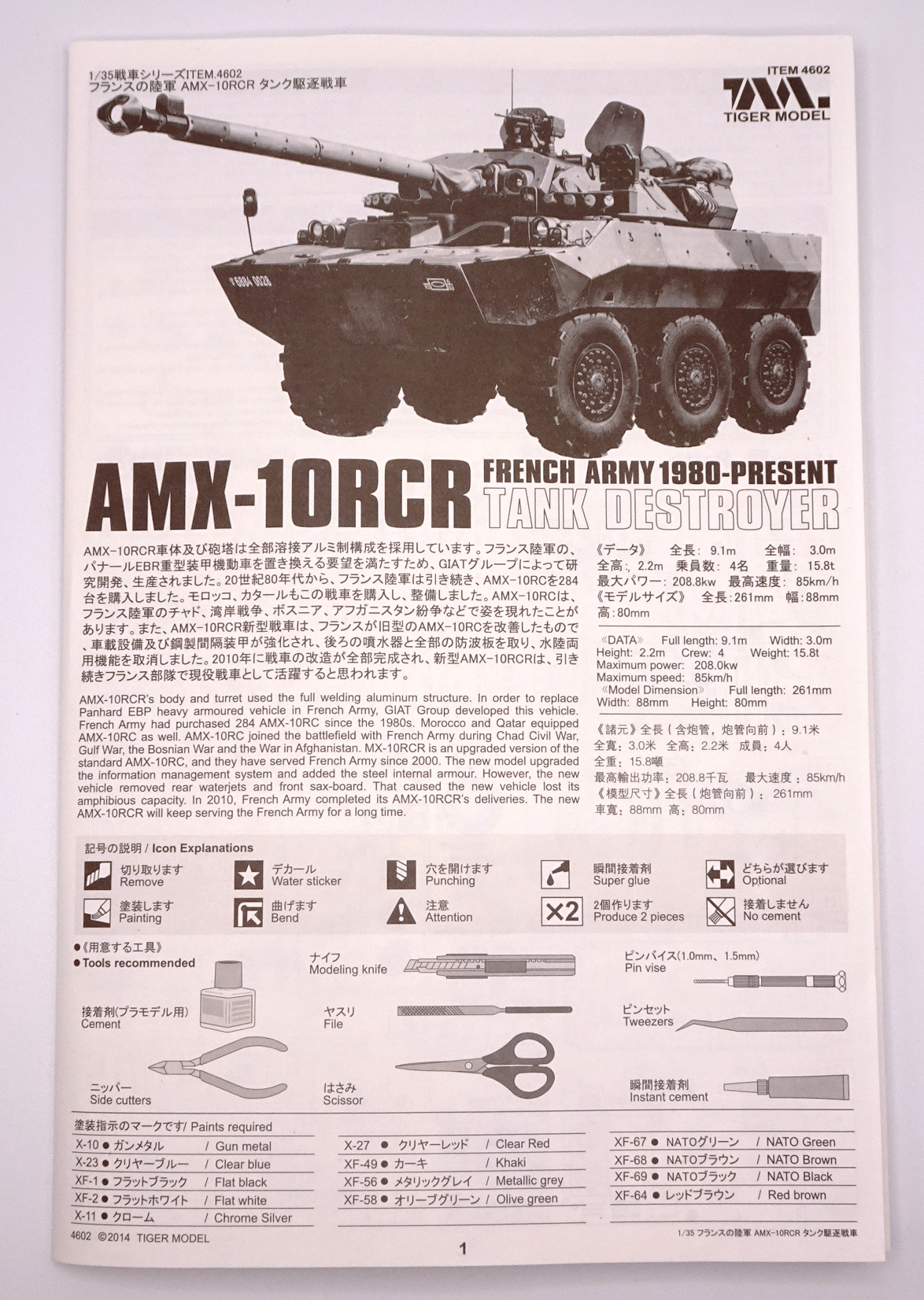 [Tiger Model] AMX-10RCR réf. 4602 - 1/35 Amx10-plan-1